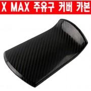 X-MAX300 엑스맥스300 주유구 커버 카본 P6273