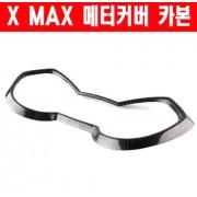X-MAX300 엑스맥스300 메타커버 카본 P6268