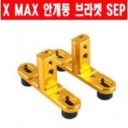 X-MAX300 PCX N-MAX T-MAX 안개등 브라켓 P6090