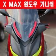 X-MAX300 엑스맥스300 윈도 가니쉬 P6046