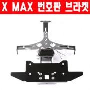 X-MAX300 엑스맥스300 번호판 브라켓 넘버 플레이트 P5987