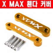 X-MAX300 엑스맥스300 휀다 커버 P5978
