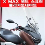 X-MAX300 엑스맥스300 윈도 스크린 폴리카보네이트 P5894