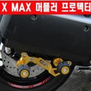 X-MAX300 엑스맥스300 머플러 프로텍터 P5874