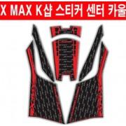 X-MAX300 엑스맥스300 센터 카울 스티커 전년식 P5853