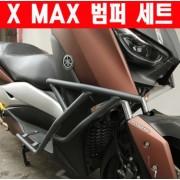 X-MAX300 엑스맥스300 범퍼 세트 SEP P5771