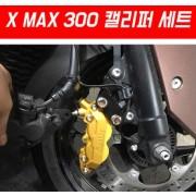 X-MAX300 엑스맥스300 캘리퍼 세트 전년식 P5409