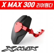 X-MAX300 엑스맥스300 리어휀다 머드가드 P5260
