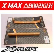 X-MAX300 엑스맥스300 스테빌라이저 P5213