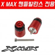 X-MAX300 엑스맥스300 핸들발란스 SEP P5201
