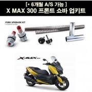 YSS X-MAX300 엑스맥스300 프론트 쇼바 업키트 P5146