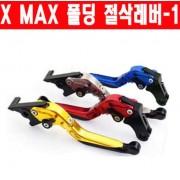 X-MAX300 엑스맥스300 레버 폴딩 절삭 레버-1 P4674