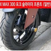 X-MAX300 엑스맥스300 포크 슬라이더 프론트 P4606