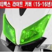 TMAX 티맥스500 530(15~16년) 라이트 커버 P6023