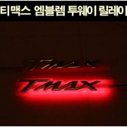 TMAX 티맥스500 530 엠블렘 투웨이 릴레이 방수 P5648