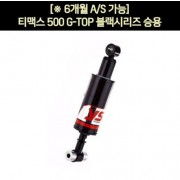 YSS TMAX 500 티맥스500(08~11년) 쇼바 G-TOP 블랙 승용 315~320mm P4795