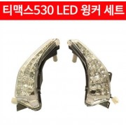 TMAX 티맥스 530(12~16년) LED 윙커세트 P5991