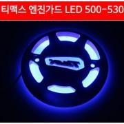 TMAX 티맥스530(12~16년) 엔진 가드 LED P3199