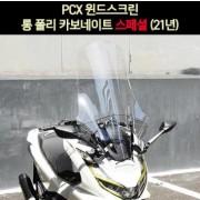 PCX125(21년~) 윈도우 롤 폴리카보네이트 스페샬 P6985