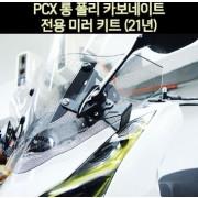PCX125(21년~) 롤 폴리카보네이트 전용 미러 킷트 P7003