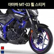 MT03 휠 스티커 P6999