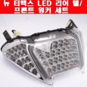 TMAX 티맥스500(08~12년) 텔 프론트 윙커세트 LED P2375