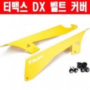 티맥스 TMAX 530 DX (17년~) 벨트 커버 P6223