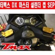 티맥스 TMAX 530 DX (17년~) 마스터 실린더 캡 P5267