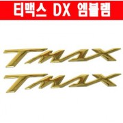 티맥스 TMAX 530 DX (17년~) 엠블렘 공용 P2520