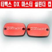 티맥스 TMAX 530 DX (17년~) 마스터 실린더 캡 하드타입 P3066