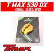 티맥스 TMAX 530 DX (17년~) 사이드 스텐드 클립 P5280