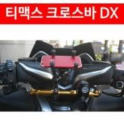 티맥스 TMAX 530 DX (17년~) 핸들 크로스바 220~250mm P4848