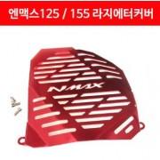 N-MAX125 엔맥스125(~20년) 라디에이터 커버 P4180