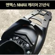 N-MAX125 엔맥스125(21년~) 캐리어 가방다이 P6951