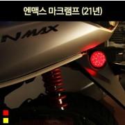 N-MAX125 엔맥스125(21년~) 마크 램프 P7013