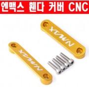N-MAX125 엔맥스125 휀다 커버 CNC 전년식 P6278