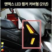N-MAX125 엔맥스125(21년~) 윙커 커버형 LED P7035