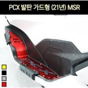 PCX125(21년~) 발판 가드형 P7034