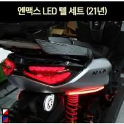 N-MAX125 엔맥스125(21년~) 텔세트 LED P7029