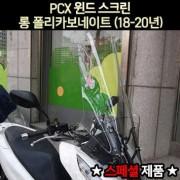 PCX125(18~20년) 윈도우 롱 폴리카보네이트 스페샬 P6984