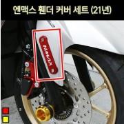 N-MAX125 엔맥스125(21년~) 휀더 커버 세트 P7019