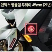 N-MAX125 엔맥스125(21년~) 엠블렘 투웨이 45mm P7018