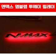 N-MAX125 엔맥스125 엠블렘 투웨이 릴레이 방수 P5050