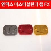 N-MAX125 엔맥스125 마스터 실린더 캡 FX 2개1세트 P4769