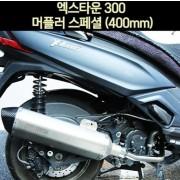X-TOWN300 머플러 스페셜 (400mm) P7046