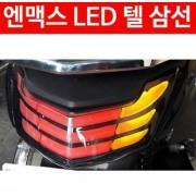 N-MAX125 엔맥스125(~20년) 텔ASSY 면발광 LED P4649