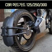 CBR125 250 300 머드가드 P6944