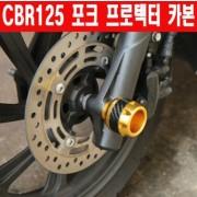 CBR125 포크 프로텍터 카본 P6125